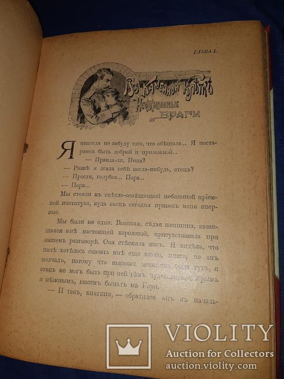 1915 Княжна Джаваха, фото №5