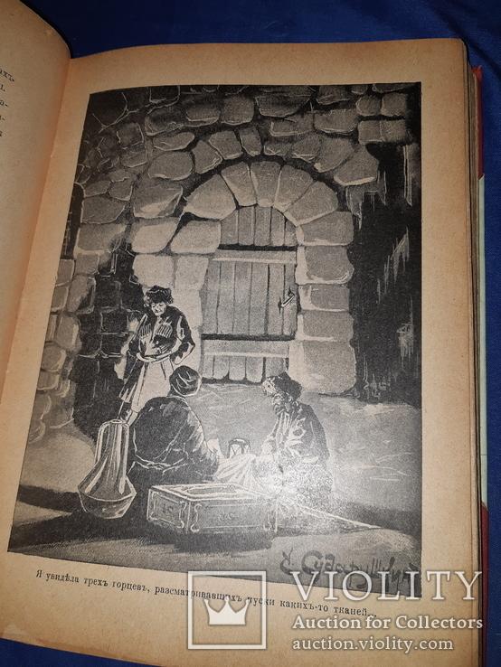 1915 Княжна Джаваха, фото №9