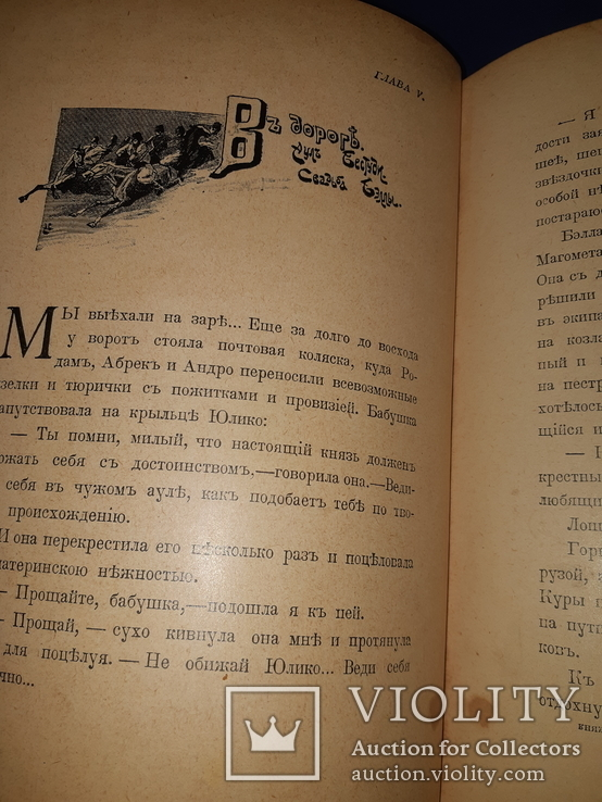 1915 Княжна Джаваха, фото №10
