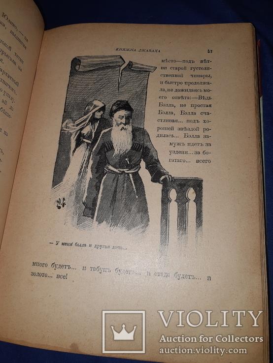 1915 Княжна Джаваха, фото №11