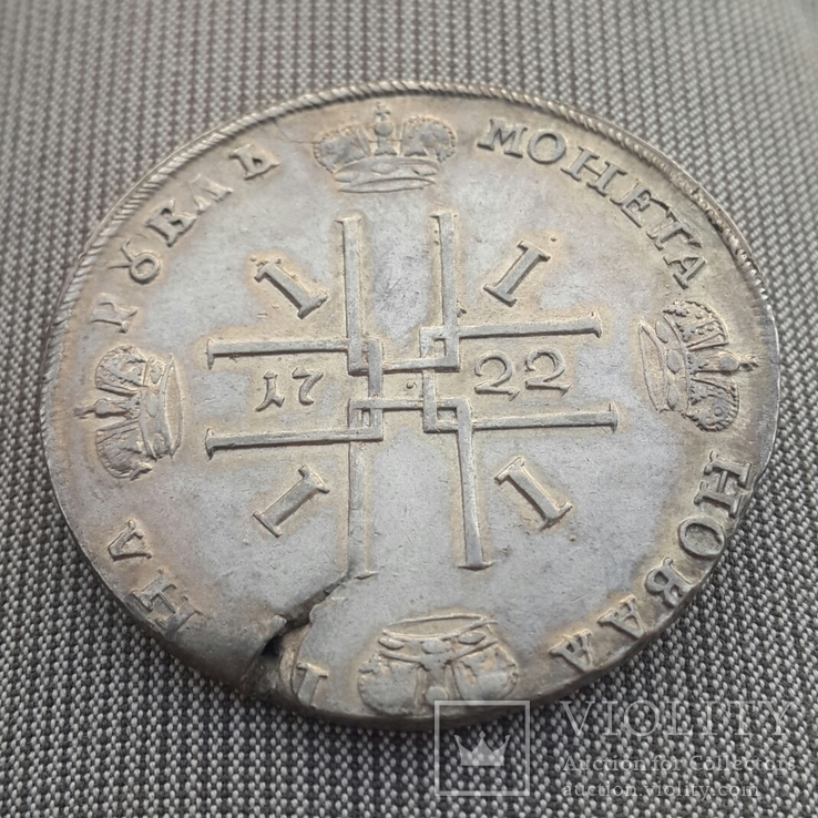1 рубль 1722 года. Монограмма малого размера. Биткин R1