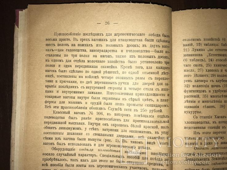 1916 Агрономический Поезд Железная дорога, фото №9