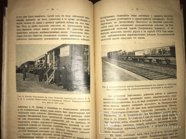 1916 Агрономический Поезд Железная дорога, фото №2