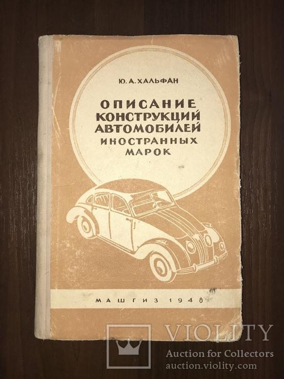 1948 Описание конструкций Автомобилей иностранных марок, фото №3