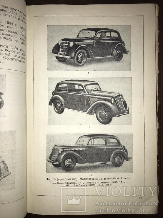 1948 Описание конструкций Автомобилей иностранных марок, фото №2