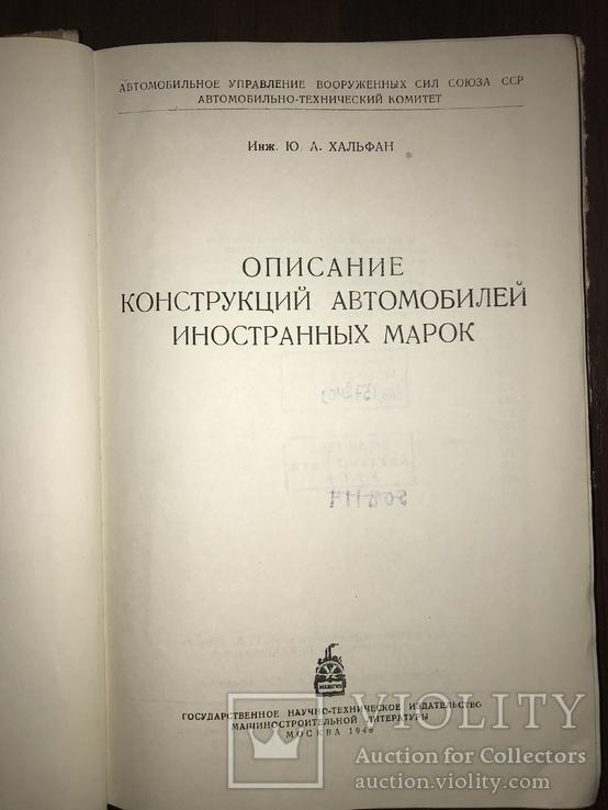 1948 Описание конструкций Автомобилей иностранных марок, фото №5