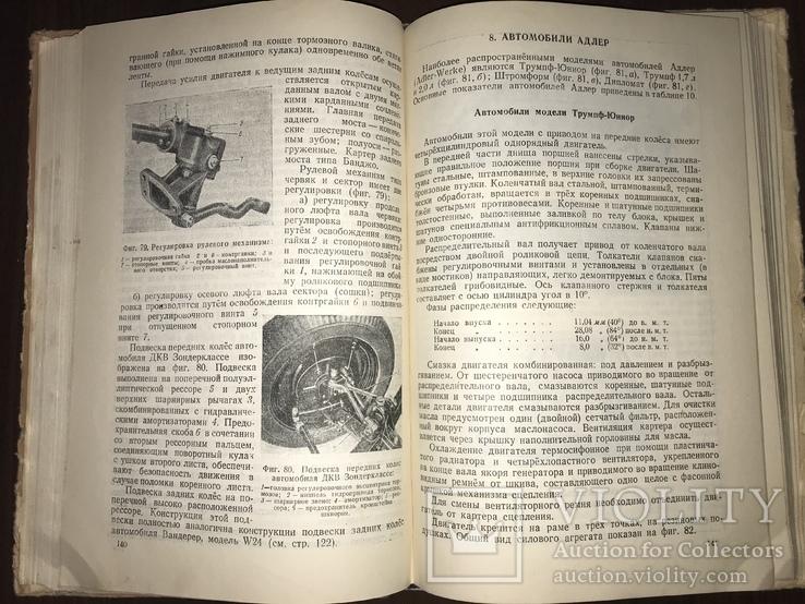 1948 Описание конструкций Автомобилей иностранных марок, фото №12