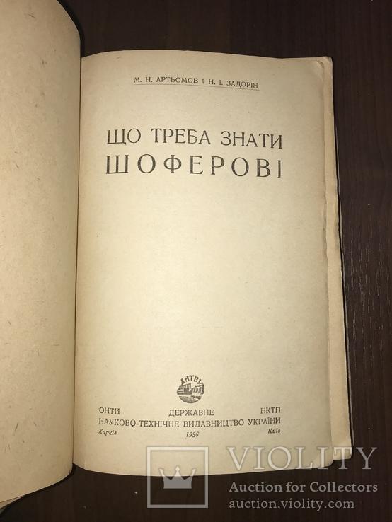 1936 Що треба знати Шоферові, фото №4