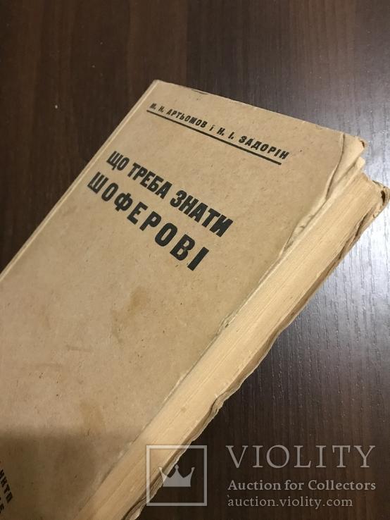 1936 Що треба знати Шоферові, фото №5
