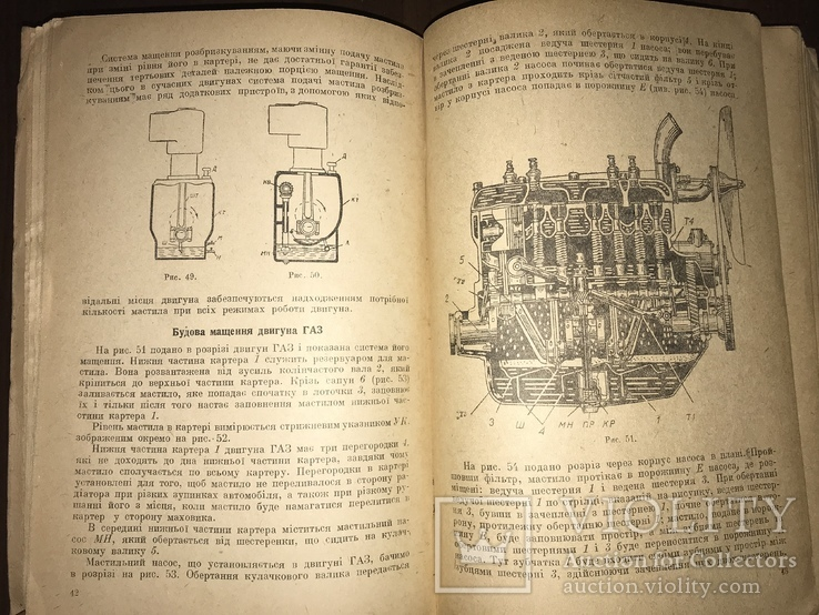 1936 Що треба знати Шоферові, фото №8