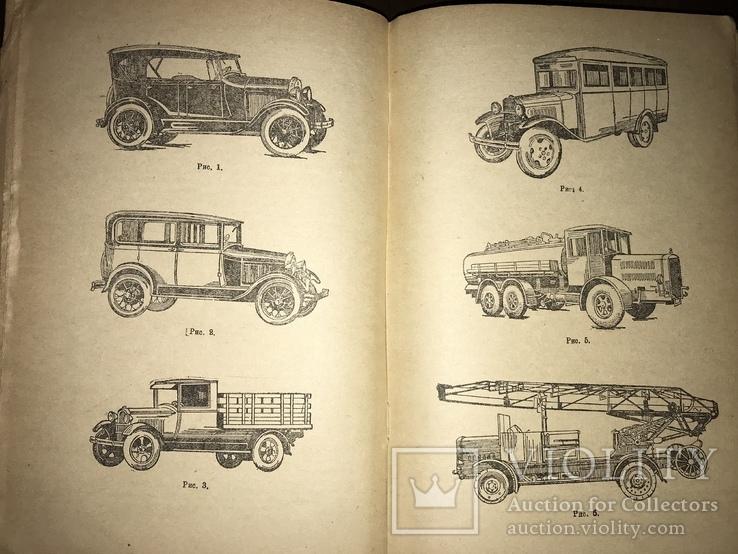 1936 Що треба знати Шоферові, фото №2