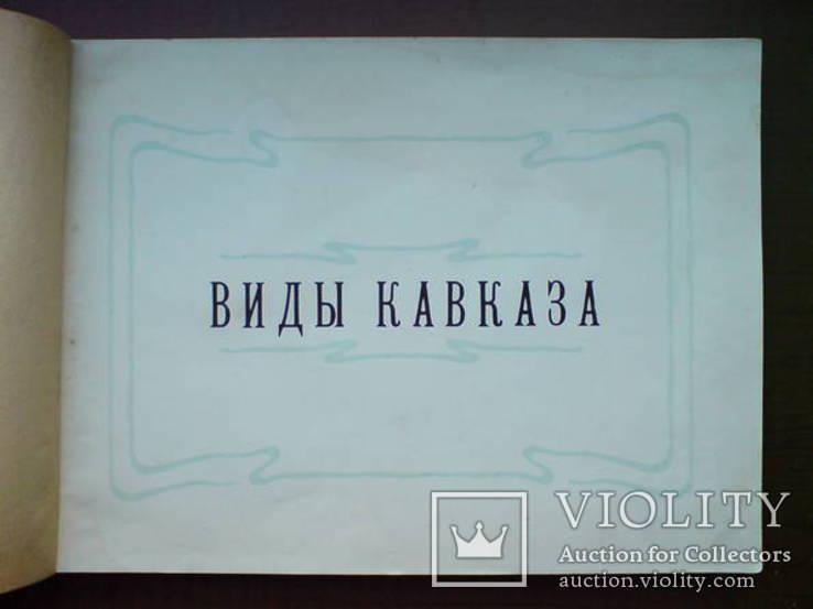 Альбом Виды Кавказа, фото №5