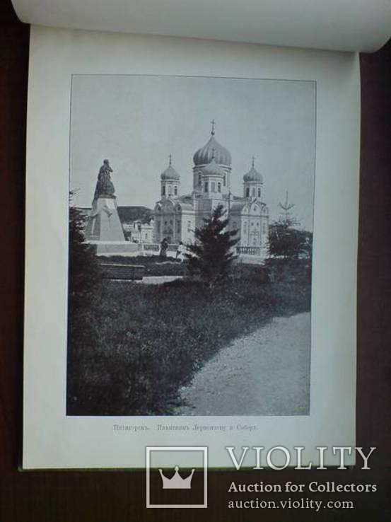 Альбом Виды Кавказа, фото №6