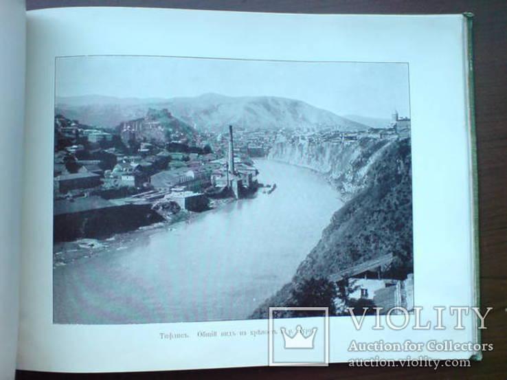 Альбом Виды Кавказа, фото №2