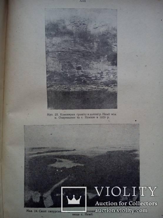 Описание Винницкой области. С 60 фотографиями., фото №9