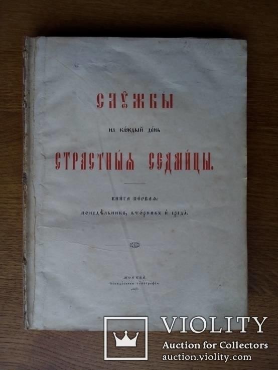 Старинная церковная книга, фото №2