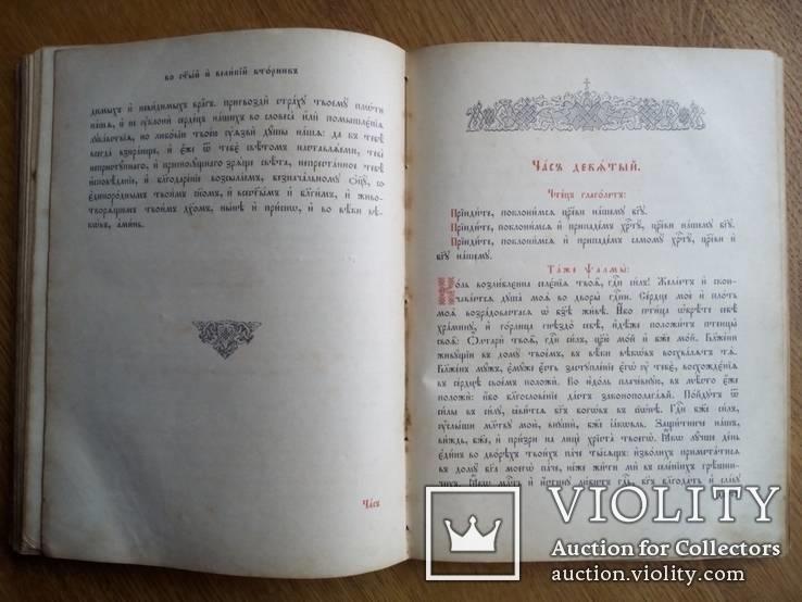 Старинная церковная книга, фото №5