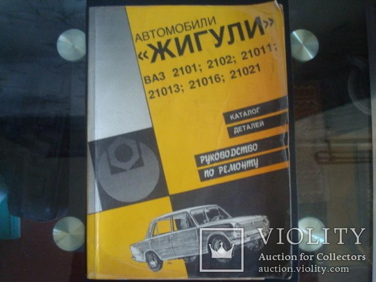 Каталог деталей ВАЗ 2101,2102,21011,21013,21016,21021, фото №2