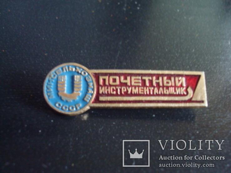 Знак-почётный инструментальщик, фото №2