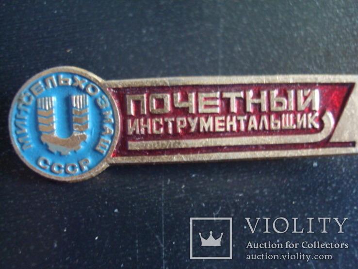 Знак-почётный инструментальщик, фото №4