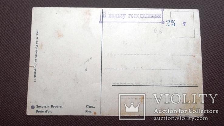 Благотворительная. Киев. Золотые ворота. Издание Гранберга., фото №3