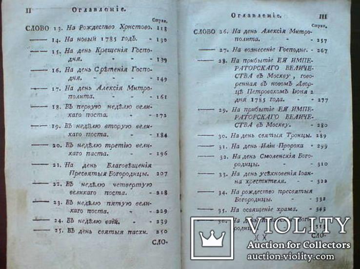 Платон 1786г. С гравюрами в тексте., фото №6