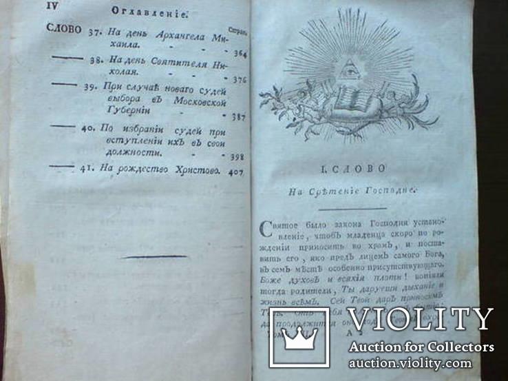 Платон 1786г. С гравюрами в тексте., фото №7