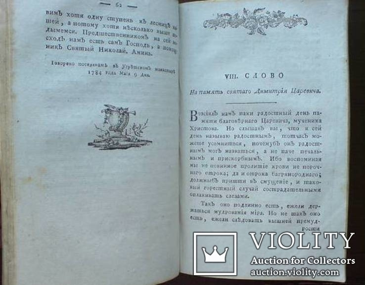 Платон 1786г. С гравюрами в тексте., фото №8