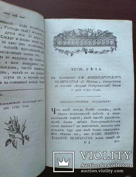 Платон 1786г. С гравюрами в тексте., фото №9