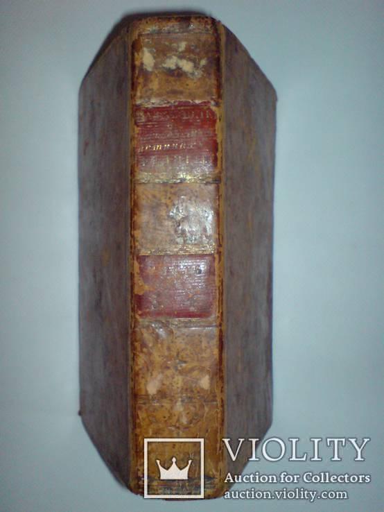 Размышления о важнейших истинах 1831г. Две части., фото №2