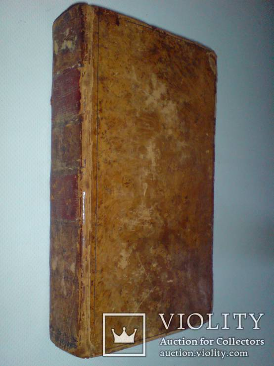 Размышления о важнейших истинах 1831г. Две части., фото №3