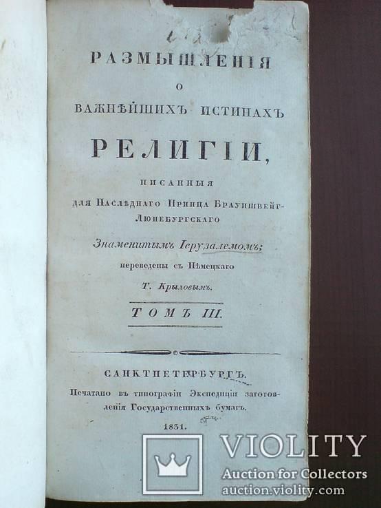 Размышления о важнейших истинах 1831г. Две части., фото №4