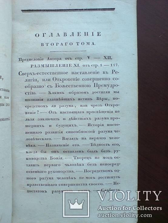 Размышления о важнейших истинах 1831г. Две части., фото №5