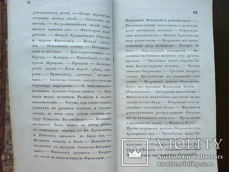 Размышления о важнейших истинах 1831г. Две части., фото №6