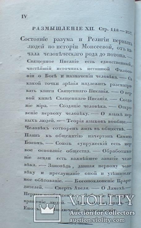 Размышления о важнейших истинах 1831г. Две части., фото №7