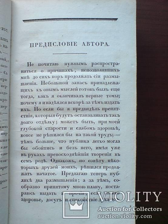 Размышления о важнейших истинах 1831г. Две части., фото №8
