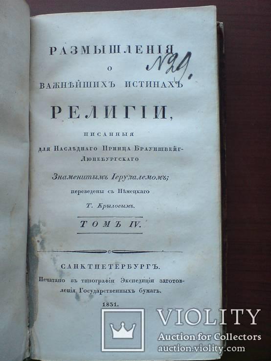 Размышления о важнейших истинах 1831г. Две части., фото №9