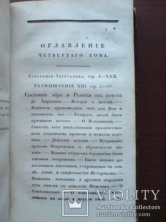 Размышления о важнейших истинах 1831г. Две части., фото №10