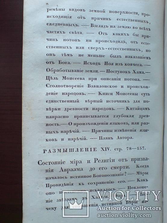 Размышления о важнейших истинах 1831г. Две части., фото №11