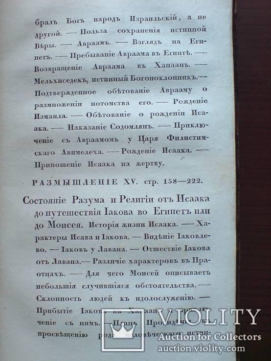Размышления о важнейших истинах 1831г. Две части., фото №12