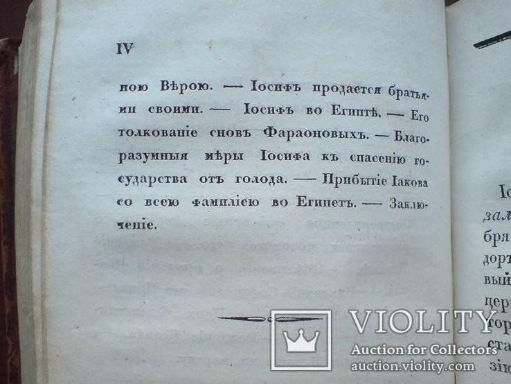 Размышления о важнейших истинах 1831г. Две части., фото №13