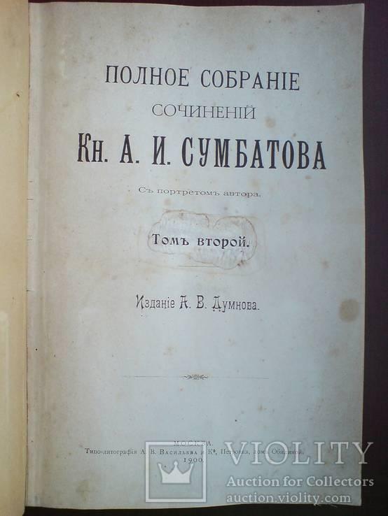 Сумбатов ( Южин ) 1900 г. Первое идание!, фото №3