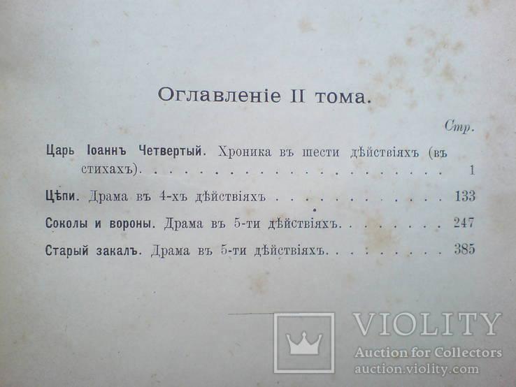 Сумбатов ( Южин ) 1900 г. Первое идание!, фото №4