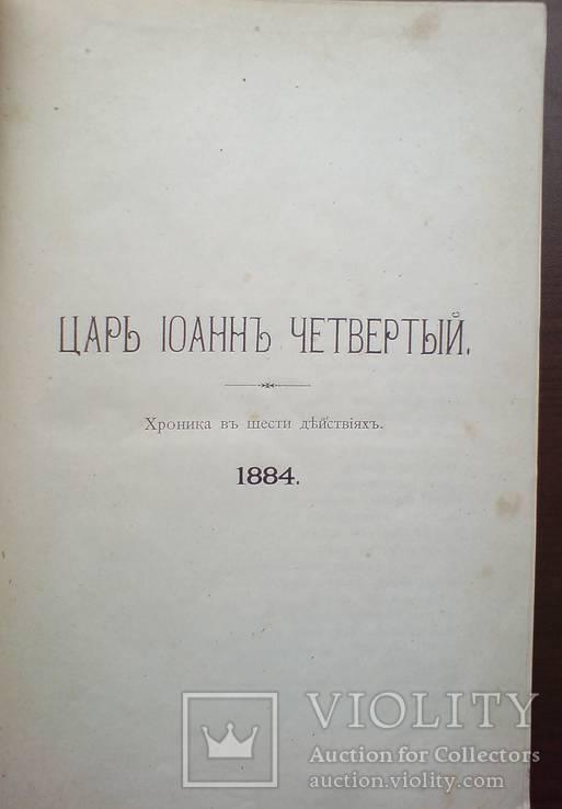 Сумбатов ( Южин ) 1900 г. Первое идание!, фото №5