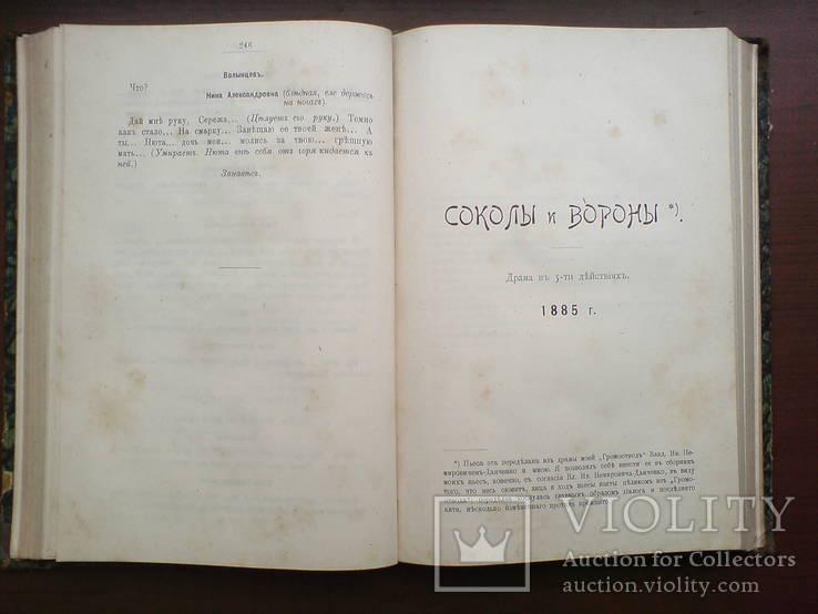 Сумбатов ( Южин ) 1900 г. Первое идание!, фото №6