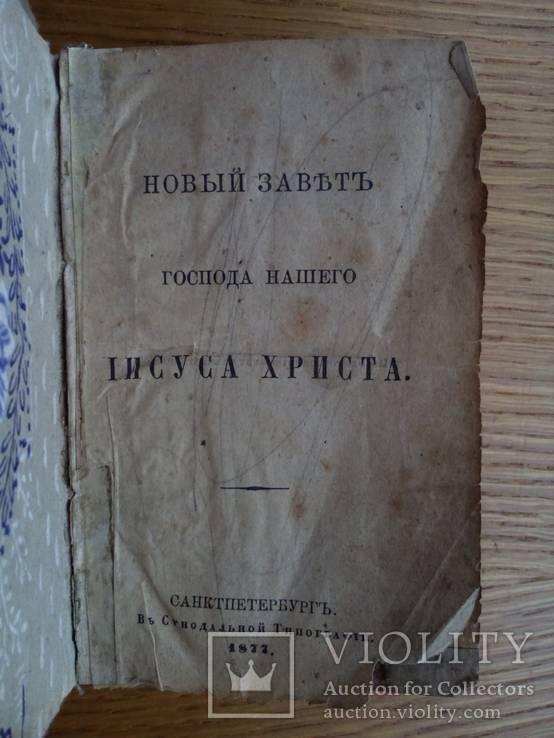 Новый завет 1877г., фото №4