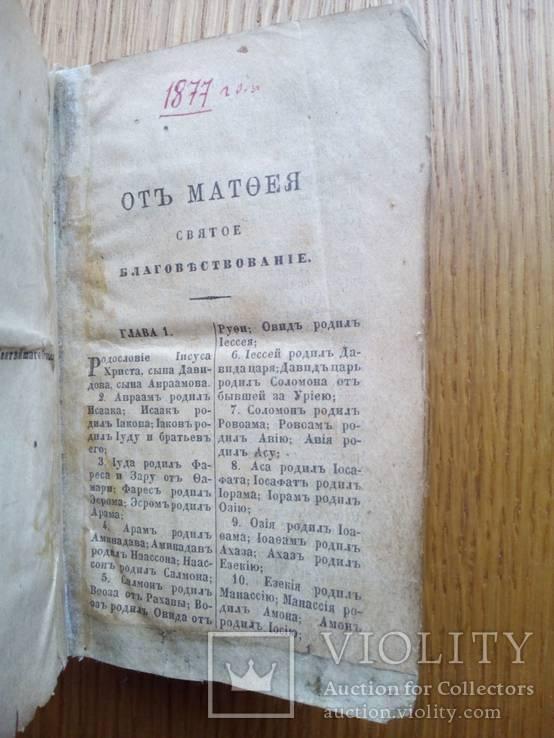 Новый завет 1877г., фото №6
