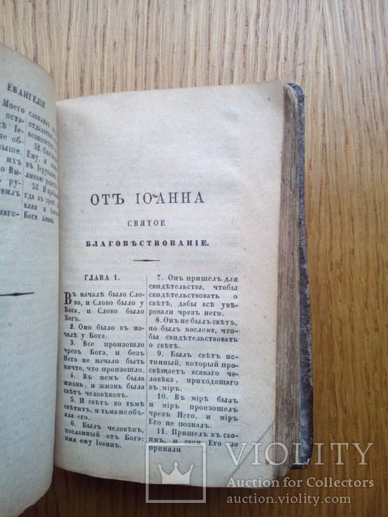 Новый завет 1877г., фото №7