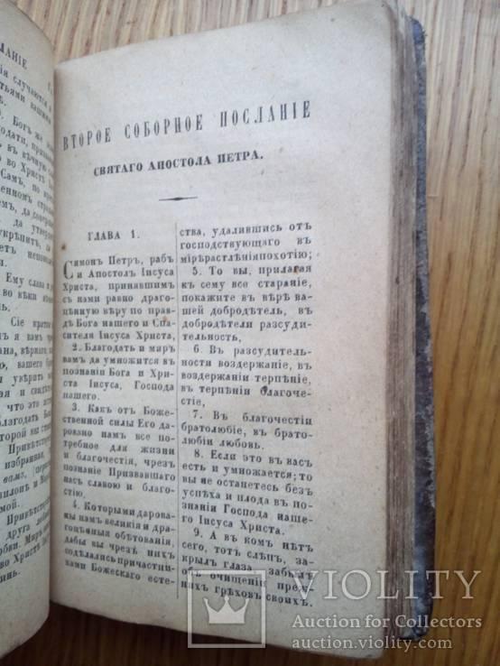Новый завет 1877г., фото №8