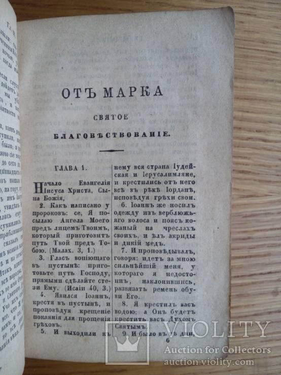 Новый завет 1877г., фото №9